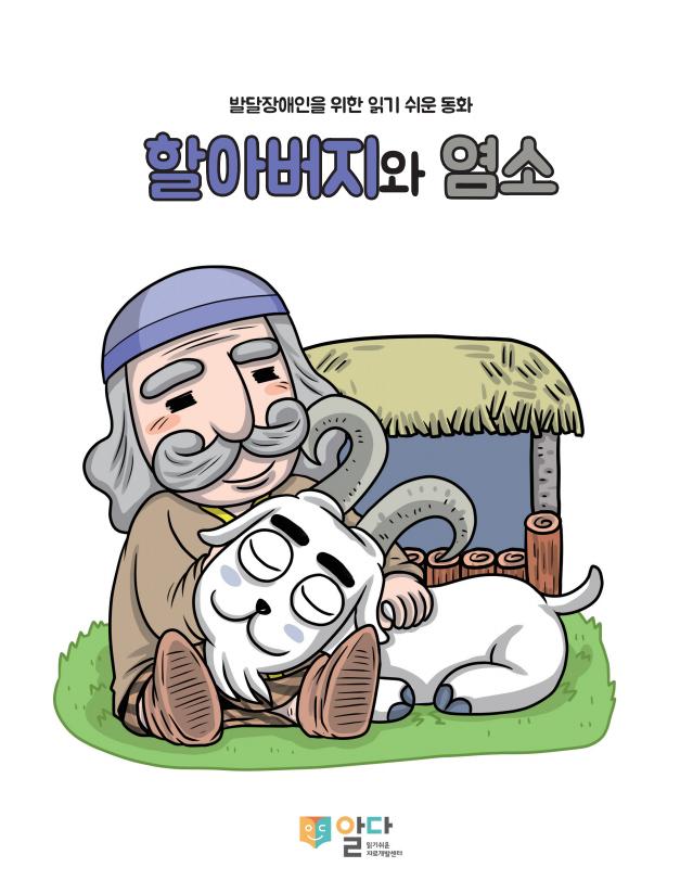 [읽기 쉬운 동화_알다]  할아버지와 염소 이미지