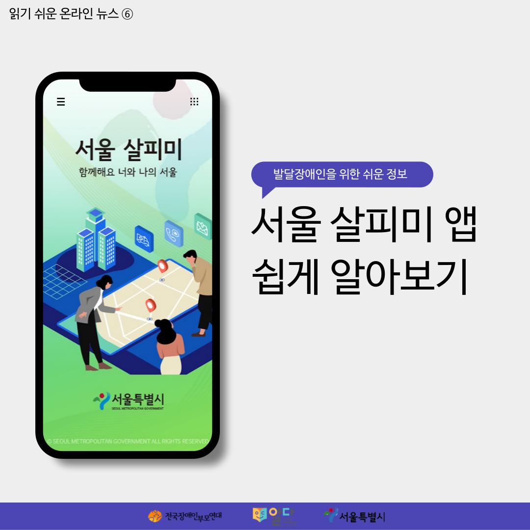 서울 살피미 앱 쉽게 알아보기 [2021 읽기 쉬운 온라인 뉴스⑥] 이미지